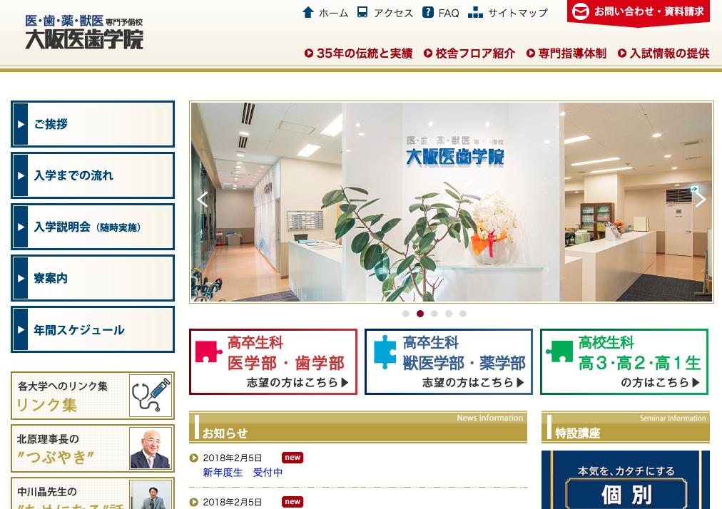 医学部予備校・大阪医歯学院