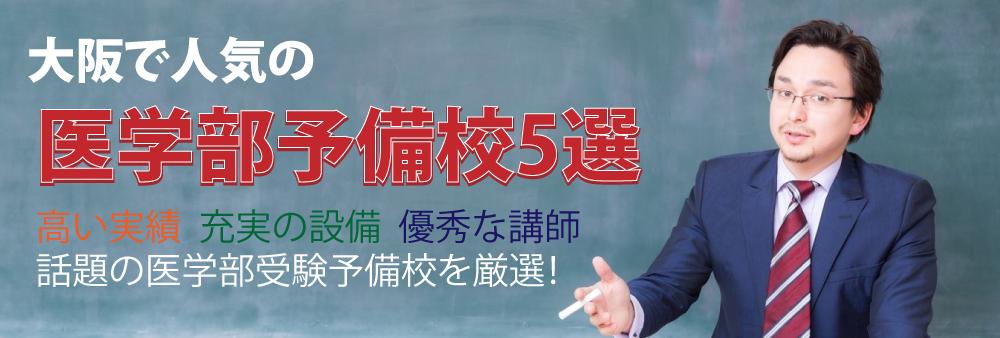 大阪で人気の医学部予備校5選