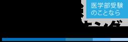 大阪の医学部予備校ランキング【合格するための塾・予備校情報】