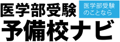 大阪の医学部予備校ナビ【合格するための塾・予備校情報】